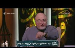 لعلهم يفقهون - رسالة الشيخ خالد الجندي إلى الأزهر حول فتوى حمل المرأة بعد وفاة زوجها