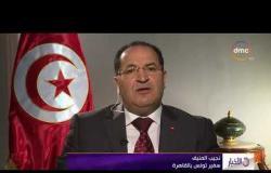 الأخبار - المنيف : العلاقات التونسية شهدت تطوراً ملحوظاً في الفترة الأخيرة