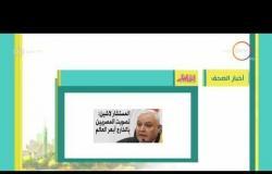 8 الصبح - أهم وآخر أخبار الصحف المصرية اليوم بتاريخ 21- 3 - 2018