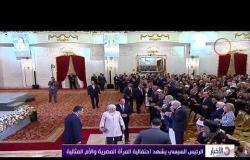 الأخبار - الرئيس السيسي يشهد احتفالية المرأة المصرية والأم المثالية