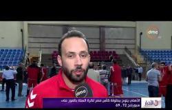 الأخبار - الأهلي يتوج ببطولة كأس مصر لكرة السلة بالفوز علي سبورتنج 69 - 72
