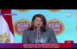 """تغطية خاصة - غادة والي : تحول الاحتفال بعيد الأم بعد تولي الرئيس إلي """" عيد رئاسي """" لتكريم المرأة"""