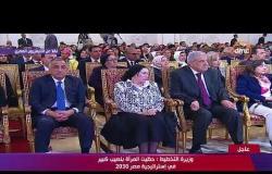 تغطية خاصة - وزيرة التخطيط : لأول مرة في مصر المرأة تتولي 6 حقائب وزارية في الحكومة