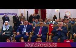 تغطية خاصة - كلمة د. مايا مرسي رئيس المجلس القومي للمرأة خلال احتفالية تكريم المرأة المصرية