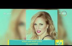 8 الصبح - حالة من النشاط الفني المكثف للفنانة شيرين رضا
