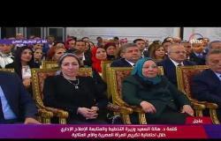 تغطية خاصة - وزيرة التخطيط : حظيت المرأة بنصيب كبير في إستراتيجية مصر 2030