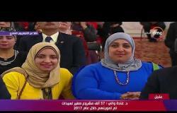 تغطية خاصة - كلمة غادة والي وزيرة التضامن الاجتماعي خلال احتفالية تكريم المرأة المصرية
