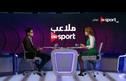 ملاعب ONsport - لقاء مع أحمد فوزى العريان وحديث عن أخر استعدادات المنتخب الوطنى لمباراة البرتغال