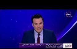 الأخبار - وزير الداخلية يستعرض مع عدد من القيادات الأمنية خطة تأمين الانتخابات الرئاسية المقبلة