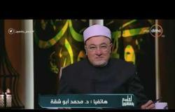 """لعلهم يفقهون - مداخلة الدكتور محمد أبو شقة في برنامج """"لعلهم يفقهون"""" حول تفسير بعض الآيات"""