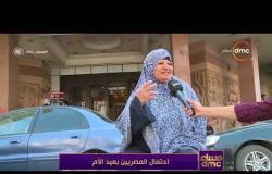 مساء dmc - تقرير من الشارع المصري ... | احتفال المصريين بعيد الأم |