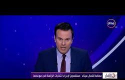 الأخبار - محافظ شمال سيناء : مستعدون لإجراء انتخابات الرئاسة في موعدها