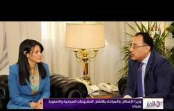 الأخبار - وزيرا الإسكان والسياحة يناقشان المشروعات السياحية والتنموية بسيناء