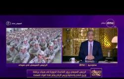 مساء dmc - الرئيس السيسي يزور القاعدة الجوية في سيناء برفقة وزير الدفاع والداخلية وكبار قادة الجيش |