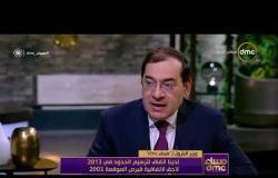 """مساء dmc - وزير البترول : لن تنفجر الأمور في المنطقة بسبب الغاز ولكن هناك """"حالة شد"""""""