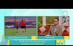 8 الصبح - حوار مع كابتن/ ضياء عبد الصمد نجم الأهلي الأسبق عن مواجهة مصر والبرتغال الليلة