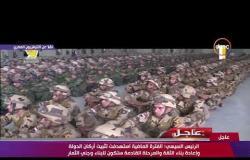 تغطية خاصة  - زيارة الرئيس السيسي لإحدى القواعد الجوية بسيناء ويلتقي عناصر القوات المسلحة
