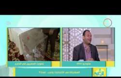 8 الصبح - الكاتب الصحفي عبد الجواد أبو كب: المواطن المصري في الخارج هو البطل الحقيقي
