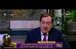 مساء dmc - وزير البترول : لدينا علاقات مع كل الدول العربية لسد احتياجات الفجوة بمعامل التكرير لدينا