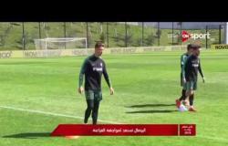 كأس العالم روسيا 2018 - لقطات من مران منتخبي مصر والبرتغال قبل مواجهتهما الودية