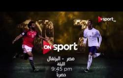 """الليلة """"الجمعة 23 مارس"""".. اللقاء المرتقب بين مصر والبرتغال في تمام 9.45 م - فقط وحصرياً على ONSPORT"""