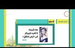 8 الصبح - أهم وآخر أخبار الصحف المصرية اليوم بتاريخ 23- 3 - 2018