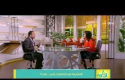 """8 الصبح -"""" المشاركة في الانتخابات واجب .. لماذا؟ """" حوار مع الكاتب الصحفي عبد الجواد أبو كب"""