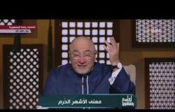 لعلهم يفقهون - الشيخ خالد الجندي: خروج آدم وزوجته من الجنة كان بفتوى من إبليس