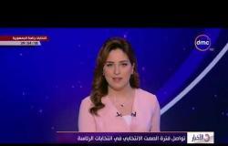 الأخبار - تواصل فترة الصمت الإنتخابي في انتخابات الرئاسة
