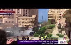 الأخبار - مجلس الوزراء يدين التفجر الإرهابي في الإسكندرية ويؤكد استمرار جهود القضاء على الإرهاب
