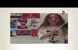 صباح المونديال - طفلة إنجليزية تغني لـ محمد صلاح بالعربي والروسي والإنجليزي