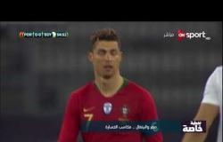 تغطية خاصة - مصر والبرتغال .. مكاسب الخسارة