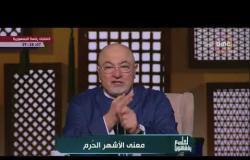 لعلهم يفقهون - الشيخ خالد الجندي يوضح معنى الأشهر الحرم