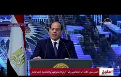"""الأخبار - الرئيس السيسي """" مصر خطت خطوات كبيرة في الاهتمام بملف البحث العلمي """""""