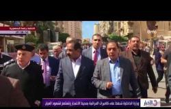 الأخبار - وزارة الداخلية تتحفظ على كاميرات المراقبة بمحيط الانفجار وتستمع لشهود العيان