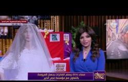 مساء dmc - | البرنامج يسلم الفائزات بجهاز العروسة بالتعاون مع مؤسسة مصر الخير |