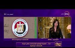 مساء dmc -  | غداً ... الهيئة الوطنية للانتخابات تعلن نتيجة الانتخابات الرئاسية |