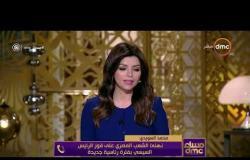 مساء dmc - محمد السويدي : نهنىء الشعب المصري على فوز الرئيس السيسي بفترة رئاسية جديدة