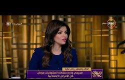 مساء dmc - رجائي عطية : الشعب المصري ضرب مثل رائع في الانتخابات الرئاسية رغم حملات التشويش