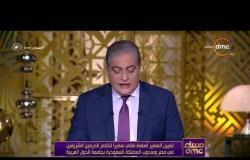 مساء dmc - تعيين السفير أسامة نقلي سفيراً لخادم الحرمين الشريفين في مصر