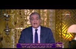 مساء dmc - رئيس الوزراء ينجح بانهاء أزمة وزير التنمية المحلية مع نواب البرلمان بعد تصريحاته الاخيرة