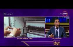 مساء dmc - رئيس شركة سامسونج بمصر: البنية التحتية في مصر مؤهلة لاستقبال التكنولوجيا الأحدث عالمياً