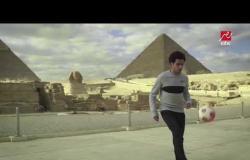 من أمام الأهرامات ..شاهد فاصل من مهارات عمر جابر
