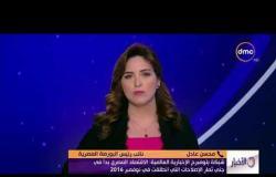 الأخبار - شبكة بلومبرج : الاقتصاد المصري بدأ في جني ثمار الإصلاحات التي انطلقت في نوفمبر 2016