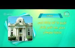 8 الصبح - أحسن ناس   أهم ما حدث في محافظات مصر بتاريخ 19 - 4 - 2018