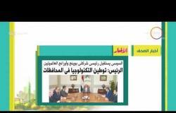 8 الصبح - أهم وآخر أخبار الصحف المصرية اليوم بتاريخ  19 - 4 - 2018