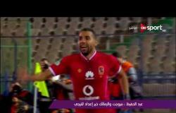 ملاعب ONsport - عبد الحفيظ: بتروجيت والزمالك خير إعداد للترجى