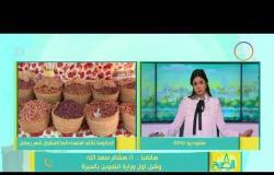 8 الصبح - آخر أخبار ( الفن - الرياضة - السياسة ) حلقة الخميس 19 - 4 - 2018
