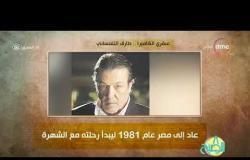 """8 الصبح - فقرة أنا المصري عن """" عبقري الكاميرا...طارق التلمساني """""""