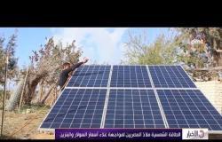 الأخبار - الطاقة الشمسية ملاذ المصريين لمواجهة غلاء أسعار السولار والبنزين